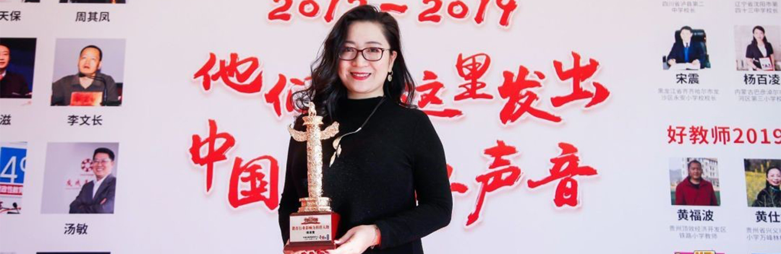 Sherry Wu with her award